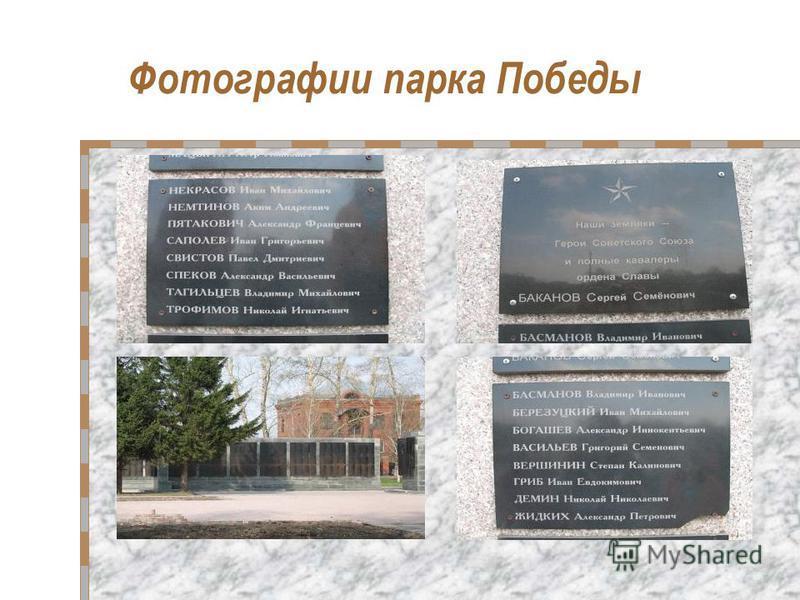Фотографии парка Победы