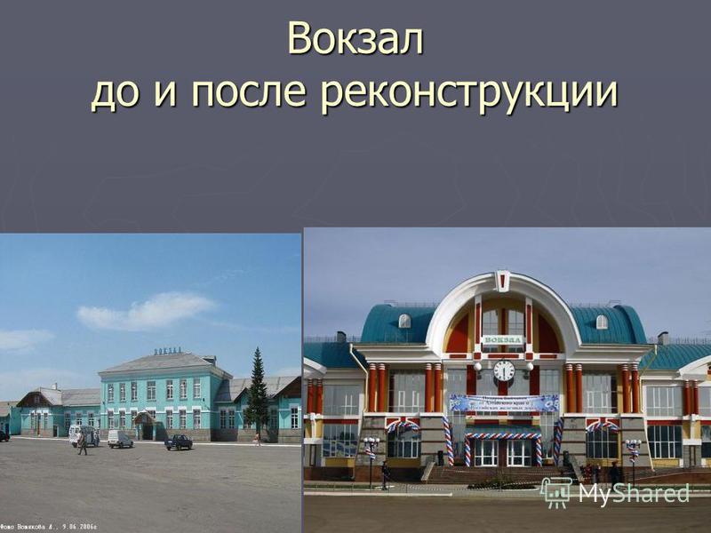 Вокзал до и после реконструкции