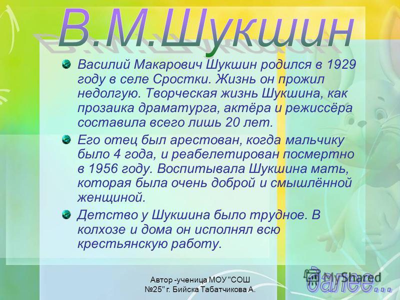 1. В.М.Шукшин 2. В.Б.Свинцов 3. В.С.Сидоров 4. Об Алтайском крае 5. Фотографии