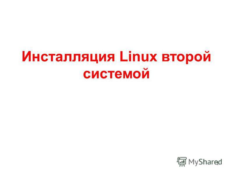 Инсталляция Linux второй системой 1