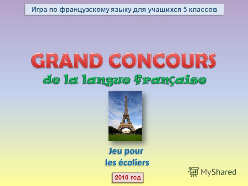 Jeu pour les écoliers Jeu pour les écoliers Игра по французскому языку для учащихся 5 классов 2010 год