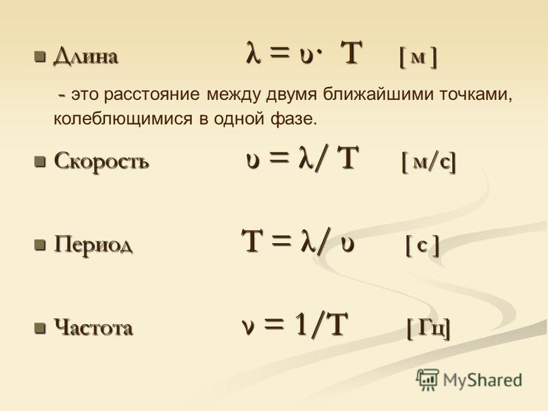 Длина λ = υ· T [ м ] - э то расстояние между двумя ближайшими точками, колеблющимися в одной фазе. Скорость υ = λ/ T [ м/c] Период T T = λ/ υ [ с ] Частота ν ν = 1/T [ Гц]