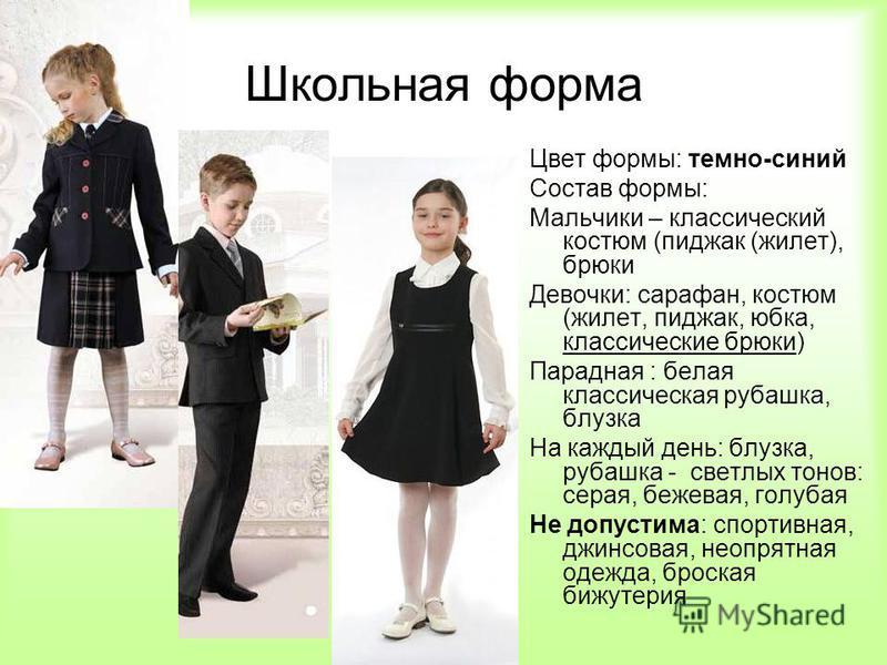 Школьная форма Цвет формы: темно-синий Состав формы: Мальчики – классический костюм (пиджак (жилет), брюки Девочки: сарафан, костюм (жилет, пиджак, юбка, классические брюки) Парадная : белая классическая рубашка, блузка На каждый день: блузка, рубашк