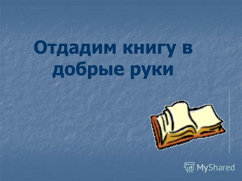 Отдадим книгу в добрые руки