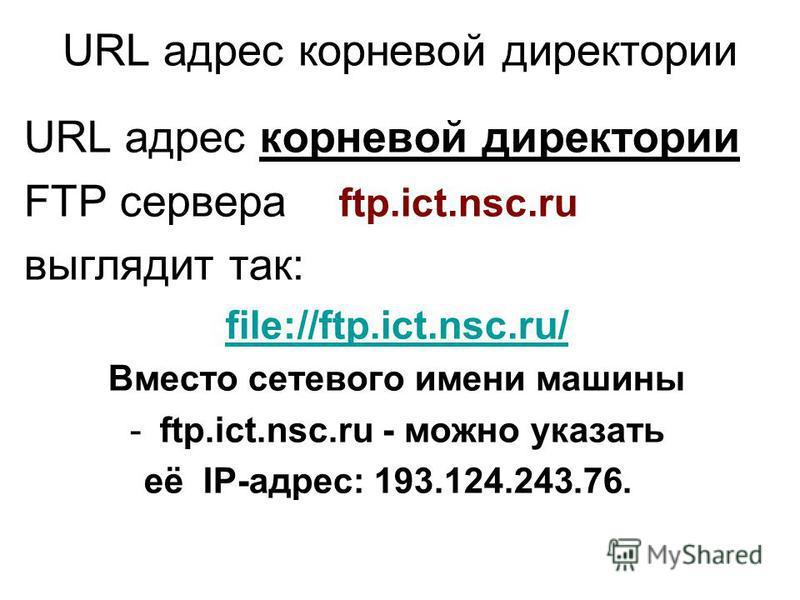 Пример 2 URL адрес директории, в которой лежит файл: file://ftp.ict.nsc.ru/pub/winsite/www/