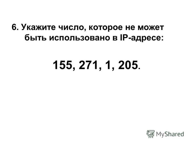 5. Сотруднику продиктовали по телефону IP-адрес: 25218327239. Он его записал, но не поставил разделители. В ответе напишите этот IP-адрес, поставив разделители.