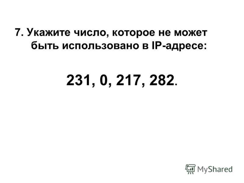 6. Укажите число, которое не может быть использовано в IP-адресе: 155, 271, 1, 205.