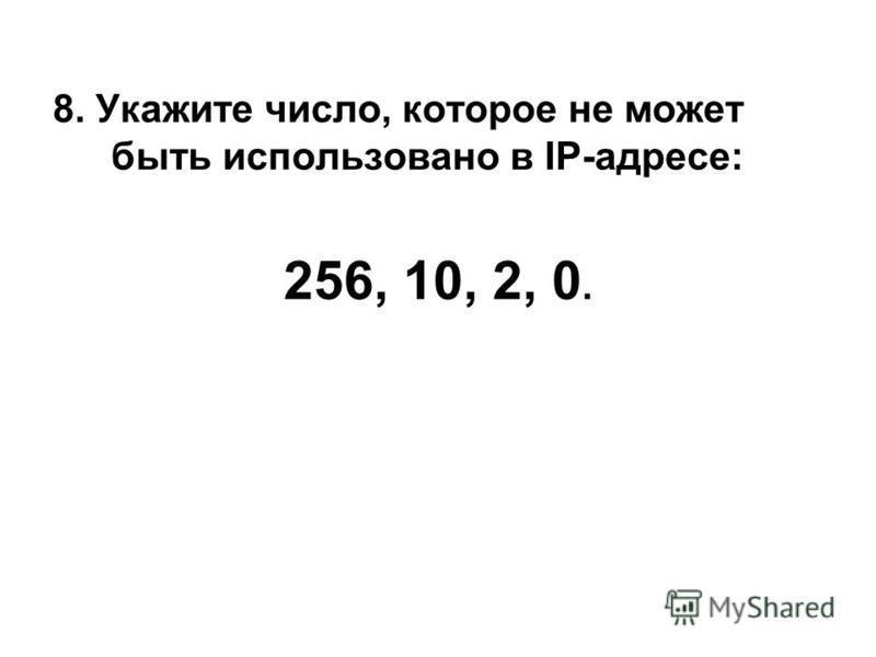 7. Укажите число, которое не может быть использовано в IP-адресе: 231, 0, 217, 282.