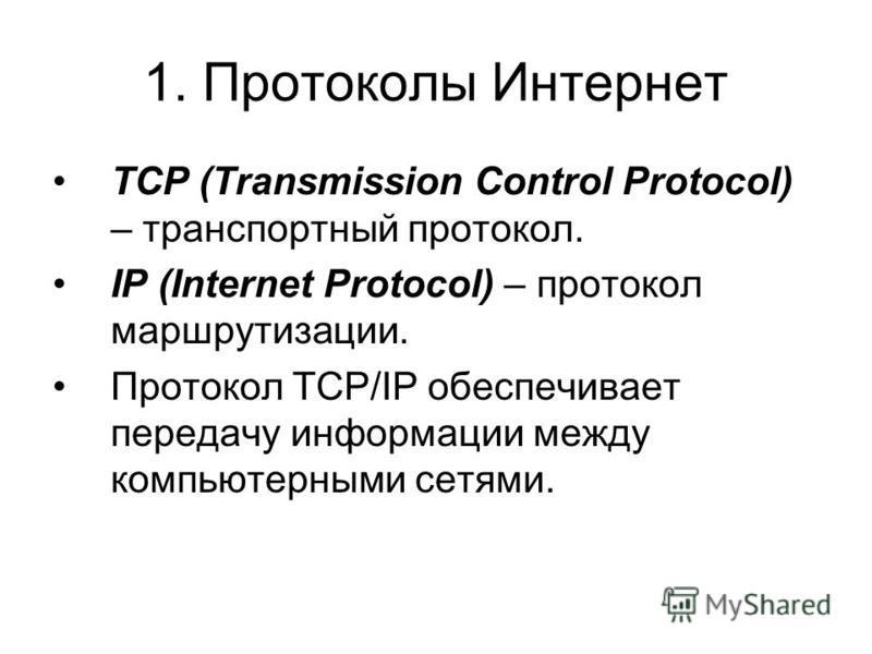 План 1. Протоколы Интернет. 2.IP-адрес. 3.Домен. 4.Практикум.