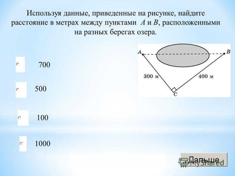 Используя данные, приведенные на рисунке, найдите расстояние в метрах между пунктами A и B, расположенными на разных берегах озера. 700 500 100 1000