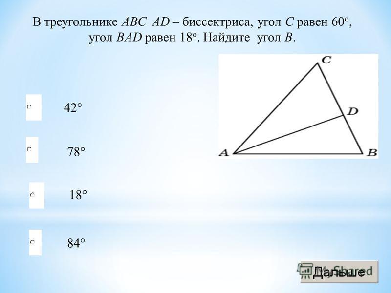 84° 78° 18° 42° В треугольнике АВС AD – биссектриса, угол C равен 60 o, угол ВAD равен 18 o. Найдите угол B.