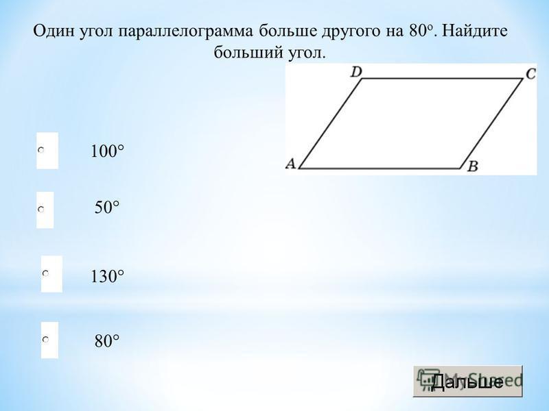130° 50° 80° 100° Один угол параллелограмма больше другого на 80 о. Найдите больший угол.