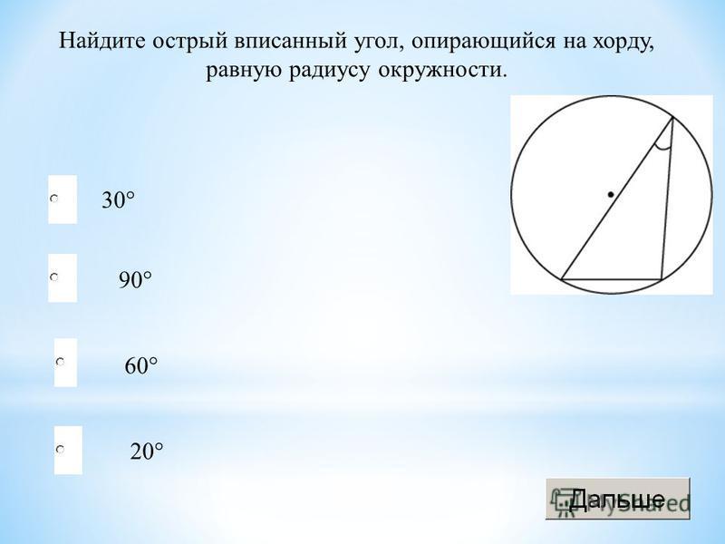 30° 60° 20° 90° Найдите острый вписанный угол, опирающийся на хорду, равную радиусу окружности.