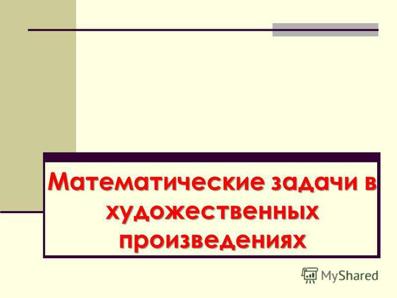 Математические задачи в художественных произведениях