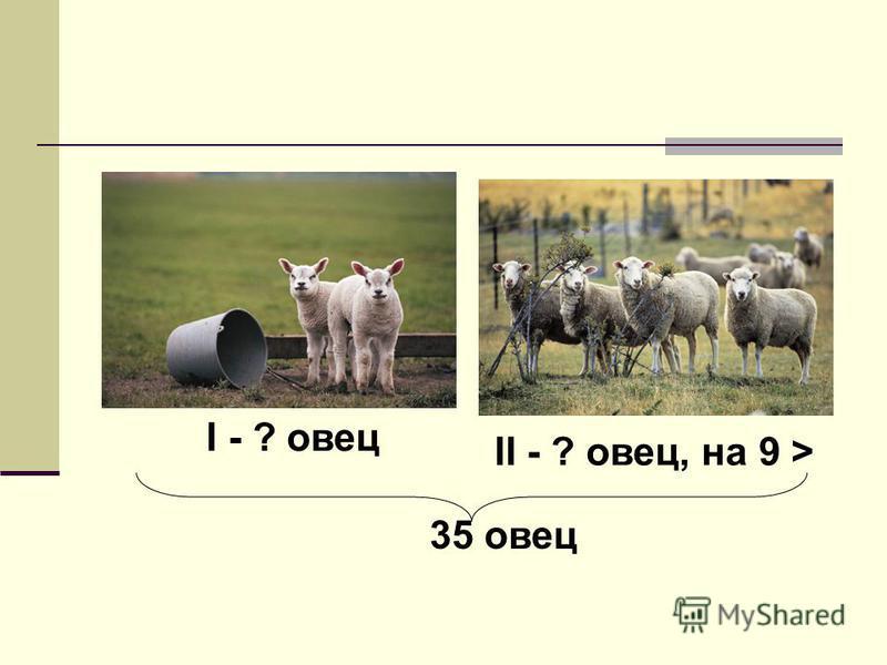 I - ? овец II - ? овец, на 9 > 35 овец