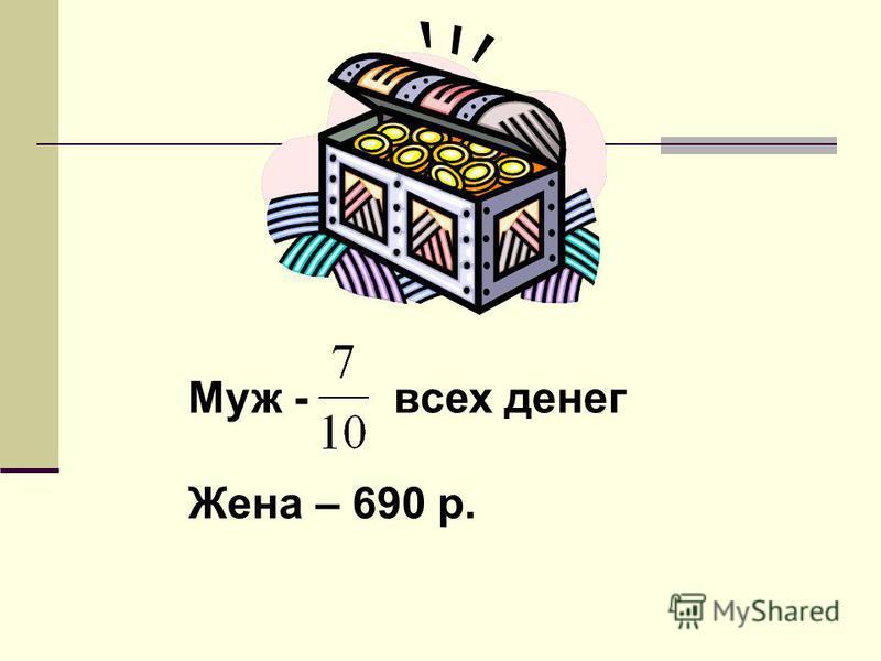 Муж - всех денег Жена – 690 р.