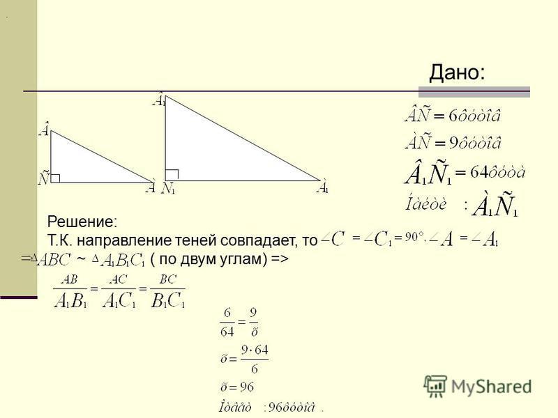 . Дано: Решение: Т.К. направление теней совпадает, то ~ ( по двум углам) =>