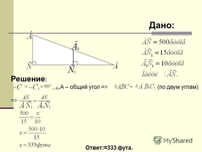 Дано: Решение :, ےА – общий угол => ~ (по двум углам) => Ответ:333 фута.