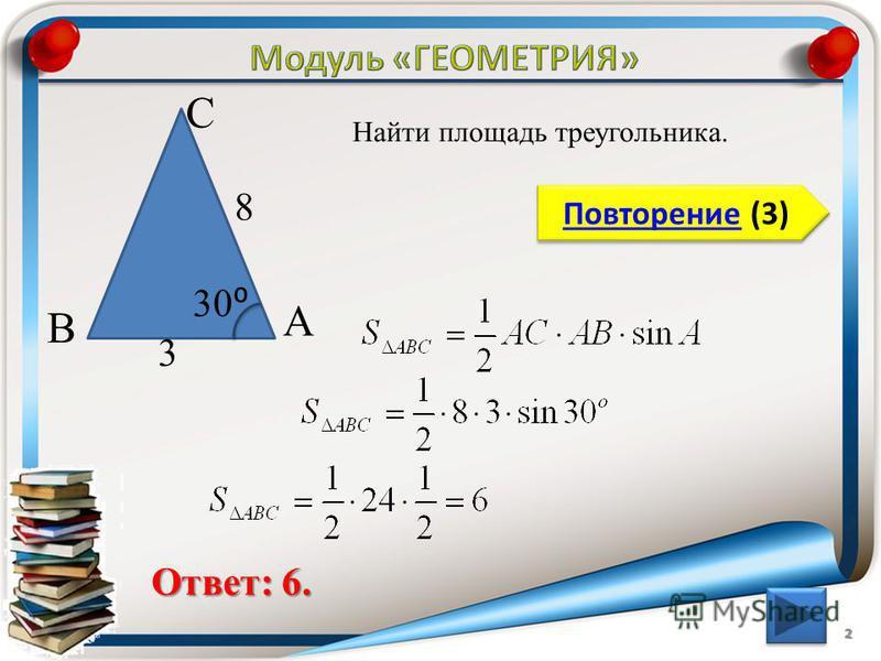 2 Повторение (3) Повторение (3) Ответ: 6. Найти площадь треугольника. В С А 8 3 30