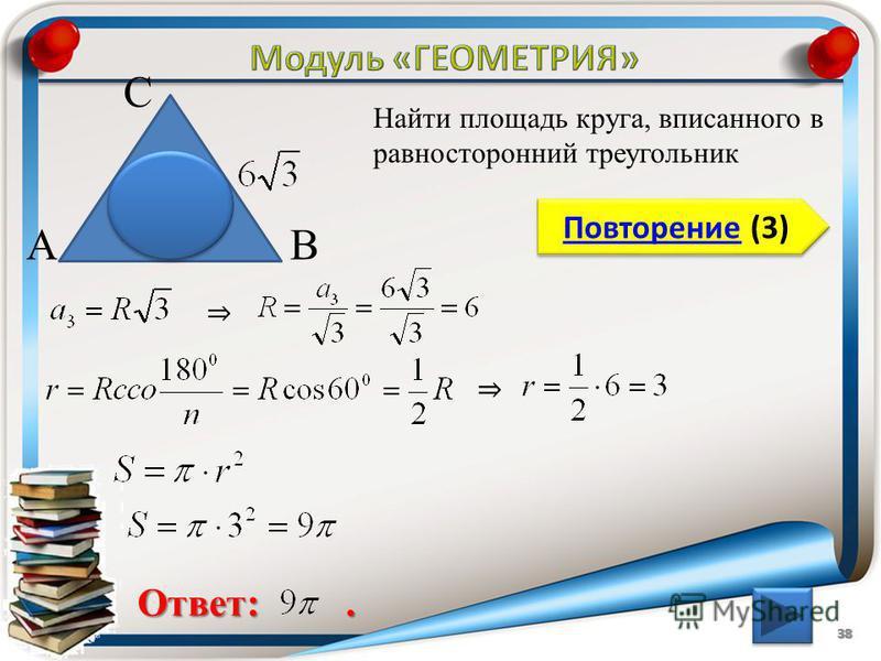 38 Повторение (3) Повторение (3) Ответ:. Найти площадь круга, вписанного в равносторонний треугольник В С А