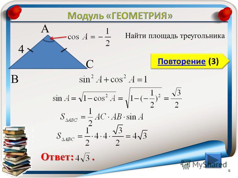 6 Повторение (3) Повторение (3) Ответ:. Найти площадь треугольника В А С 4