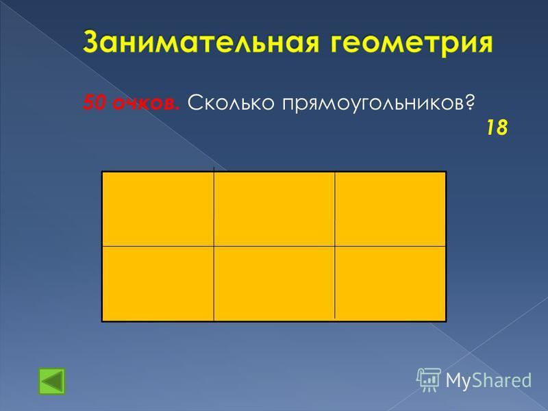 50 очков. Сколько прямоугольников? 18
