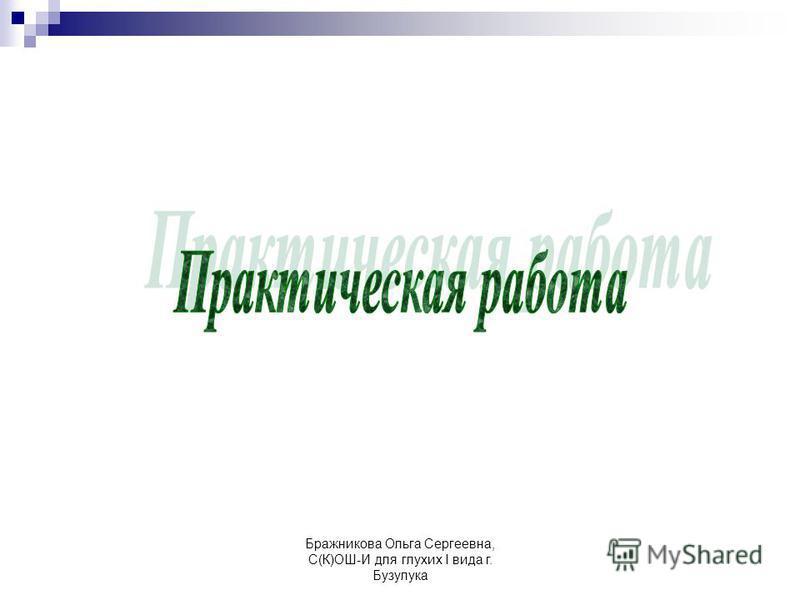 Бражникова Ольга Сергеевна, С(К)ОШ-И для глухих I вида г. Бузулука