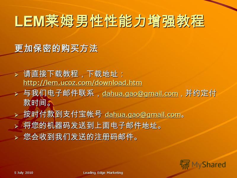 5 July 2010Leading Edge Marketing LEM LEM http://lem.ucoz.com/download.htm http://lem.ucoz.com/download.htm http://lem.ucoz.com/download.htm dahua.gao@gmail.com dahua.gao@gmail.com dahua.gao@gmail.com dahua.gao@gmail.com dahua.gao@gmail.com dahua.gao