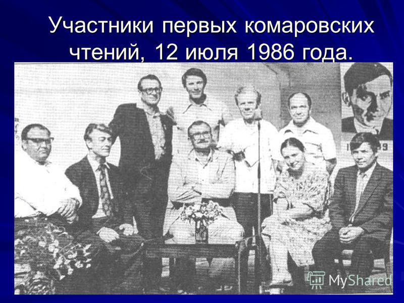 Участники первых комаровских чтений, 12 июля 1986 года.
