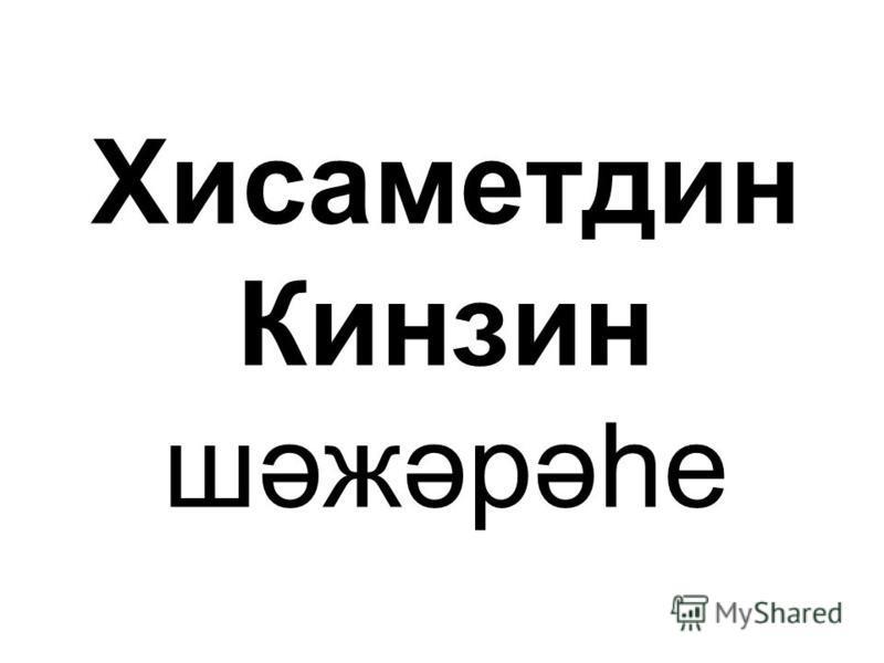 Хисаметдин Кинзин шәжәрәһе