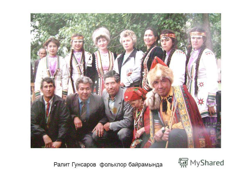 Ралит Гунсаров фольклор байрамында