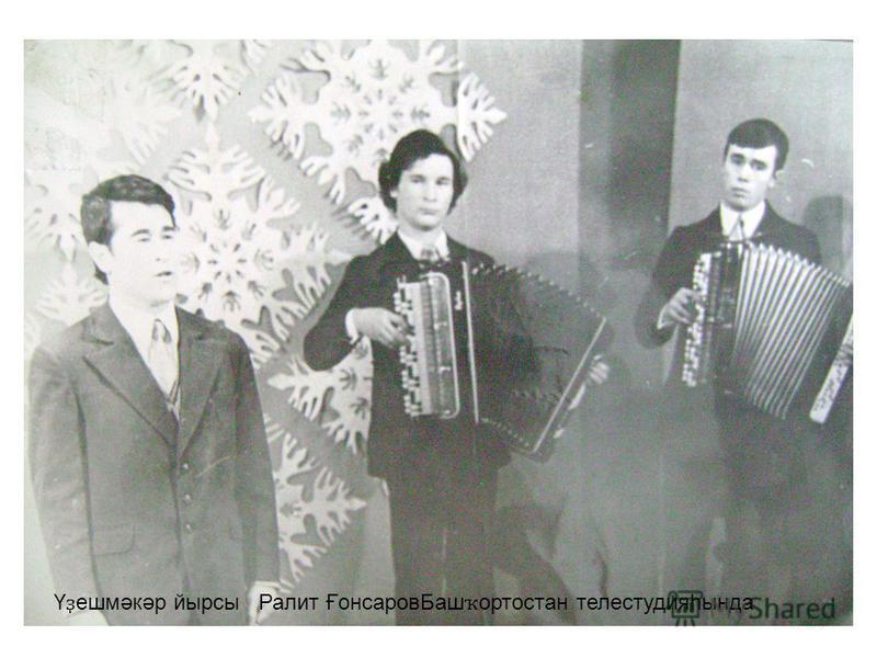 Ү ҙ ешмәкәр йырсы Ралит ҒонсаровБаш ҡ ортостан телестудияһында