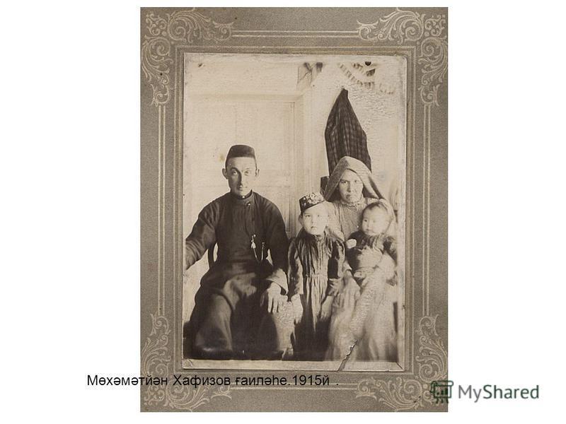 Мөхәмәтйән Хафизов ғаиләһе.1915й.