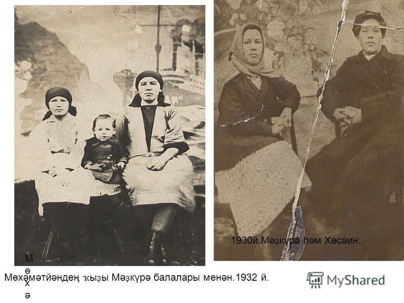 МөхәмәМөхәмә Мөхәмәтйәндең ҡ ы ҙ ы Мә ҙ күрә балалары менән.1932 й. 1930й.Мә ҙ күрә һәм Хөсәин.