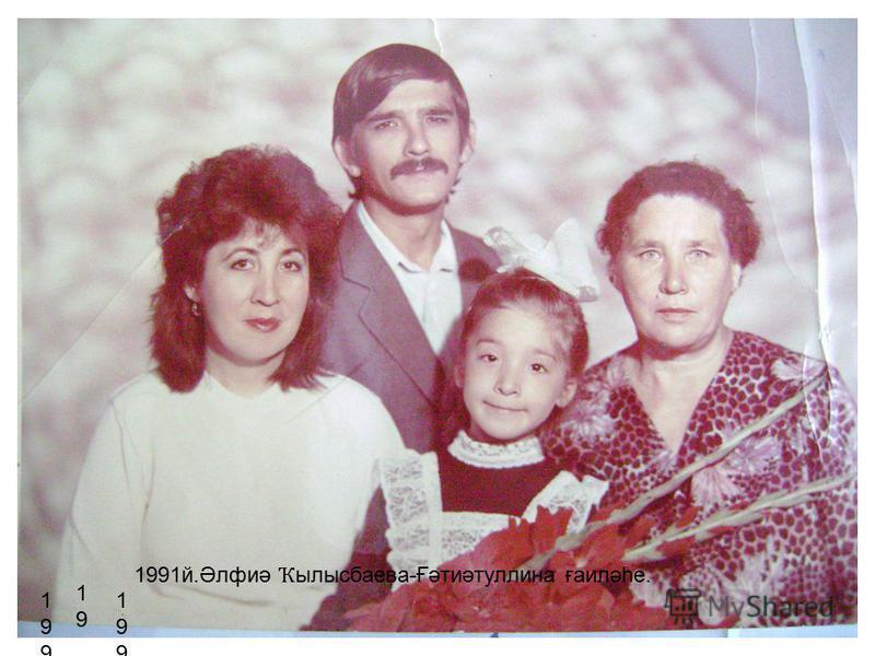 19911991 19911991 1919 1991й.Әлфиә Ҡ ылысбаева-Ғәтиәтуллина ғаиләһе.