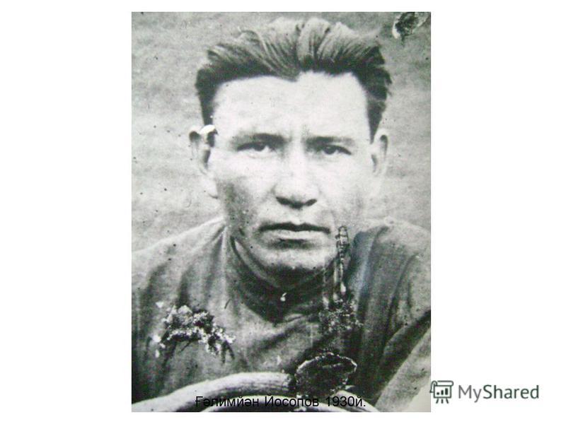 Ғәлимйән Йосопов 1930й.