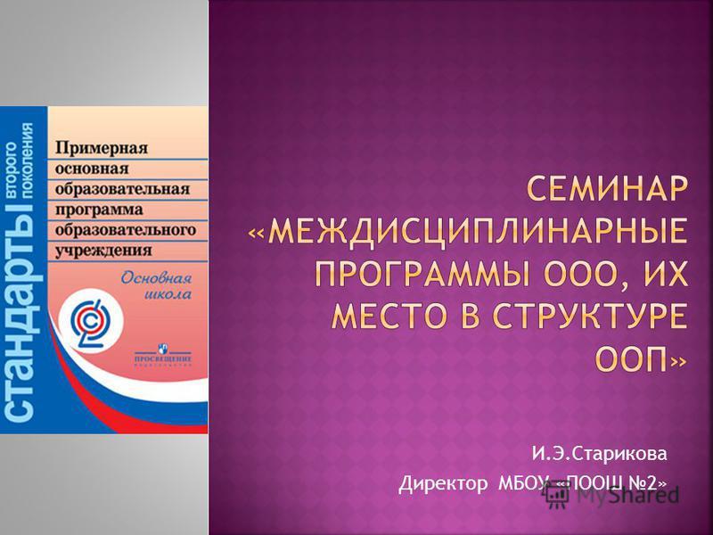 И.Э.Старикова Директор МБОУ «ПООШ 2»