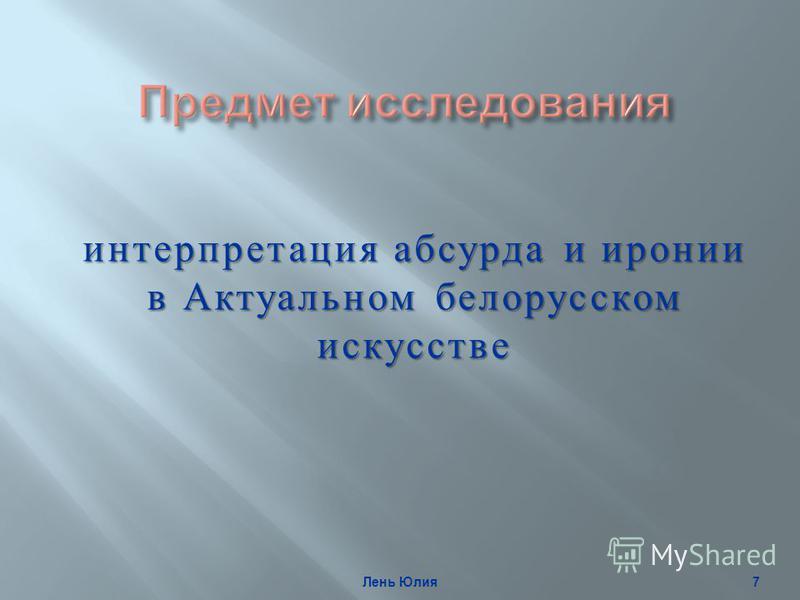 интерпретация абсурда и иронии в Актуальном белорусском искусстве Лень Юлия 7
