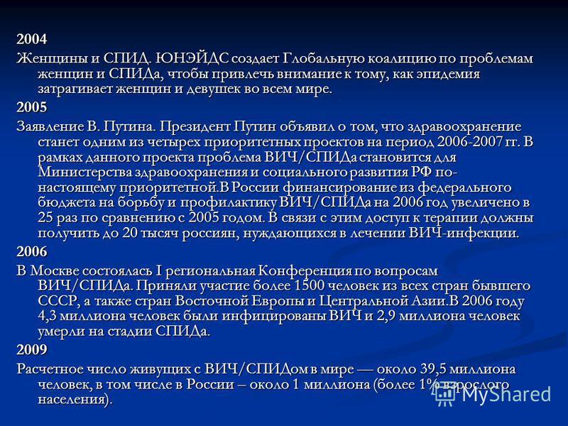 2004 Женщины и СПИД. ЮНЭЙДС создает Глобальную коалицию по проблемам женщин и СПИДа, чтобы привлечь внимание к тому, как эпидемия затрагивает женщин и девушек во всем мире. 2005 Заявление В. Путина. Президент Путин объявил о том, что здравоохранение