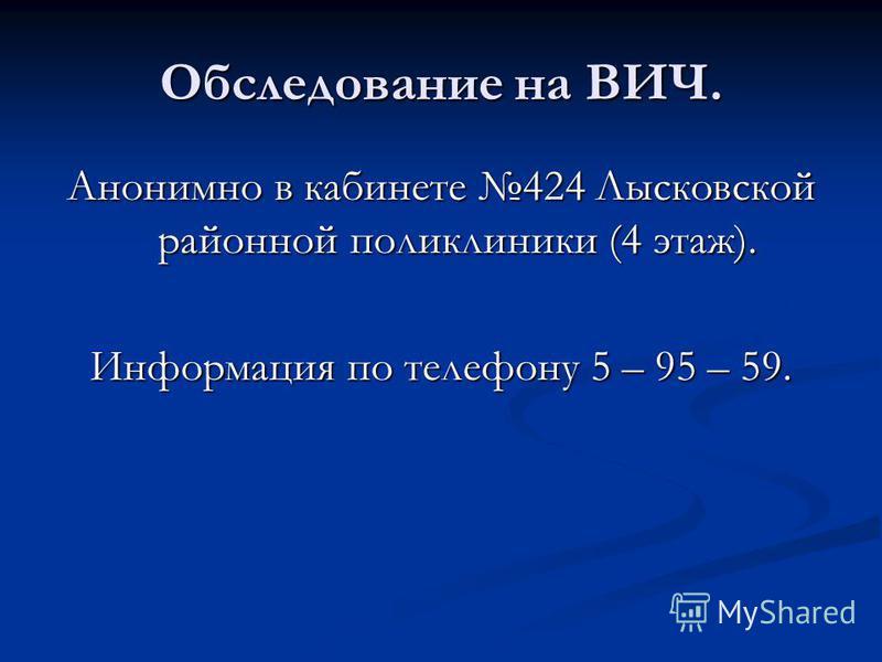 Обследование на ВИЧ. Анонимно в кабинете 424 Лысковской районной поликлиники (4 этаж). Информация по телефону 5 – 95 – 59.