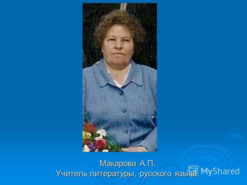 Макарова А.П. Учитель литературы, русского языка.