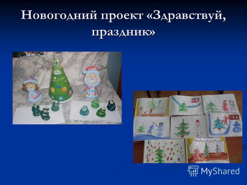 Новогодний проект «Здравствуй, праздник»