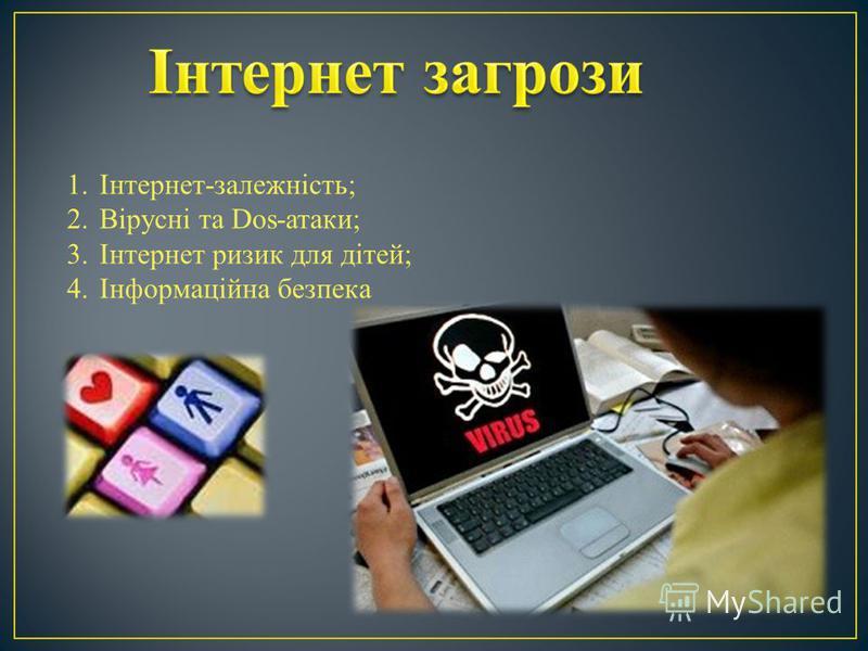 1.Інтернет-залежність; 2.Вірусні та Dos-атаки; 3.Інтернет ризик для дітей; 4.Інформаційна безпека