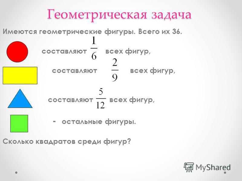 Геометрическая задача Имеются геометрические фигуры. Всего их 36. составляют всех фигур, - остальные фигуры. Сколько квадратов среди фигур?