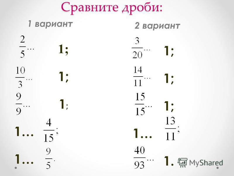 Сравните дроби: 1 вариант 1; 1… 2 вариант 1; 1… 1.