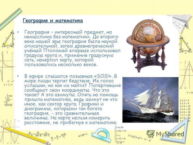 История и математика В Сиракузах, в Греции есть площадь Архимеда. Он был не только великий учёный, но и великий патриот. История помнит многих учёных не только за их математические открытия, но и гражданскую позицию, их душевную щедрость и красоту. В