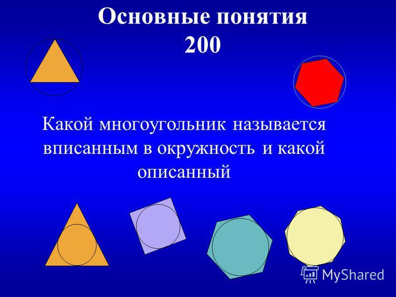 НАЗАДВЫХОД Выпуклый многоугольник у которого все стороны и углы равны