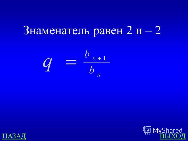 Задачи по алгебре 100 Дана геометрическая прогрессия. Ее шестой член равен 20, а четвертый – 5. Найдите знаменатель этой прогрессии.