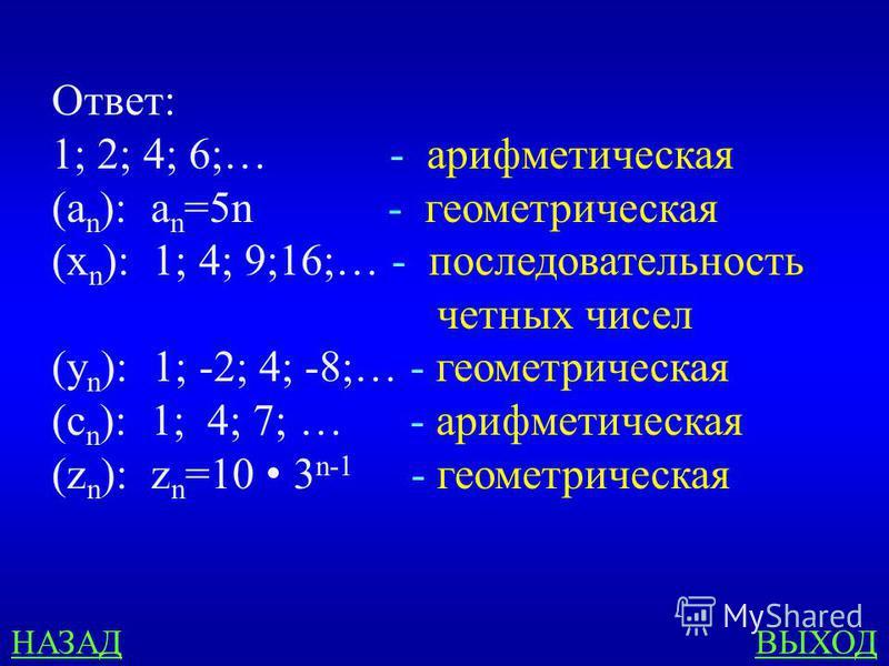 Задачи по алгебре 200 Определите вид каждой последовательности: 1; 2; 4; 6;… (a n ): a n =5n (x n ): 1; 4; 9;16;… (y n ): 1; -2; 4; -8;… (с n ): 1; 4; 7; … (z n ): z n =10 3 n-1