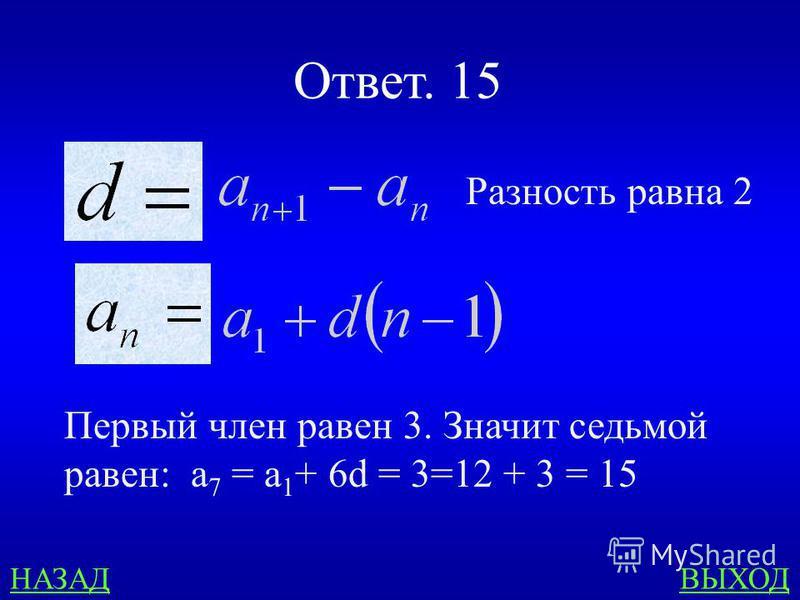 Задачи по алгебре 300 Задача. Рабочий выложил плитку следующим образом: в первом ряду - 3 плитки, во втором - 5 плиток и т.д., увеличивая каждый ряд на 2 плитки. Сколько плиток понадобиться для седьмого ряда?